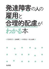 発達障害の人の雇用と合理的配慮がわかる本