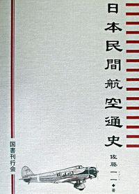 日本民間航空通史