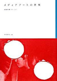 メディアアートの世界 / 実験映像1960ー2007