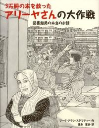 3万冊の本を救ったアリーヤさんの大作戦 / 図書館員の本当のお話