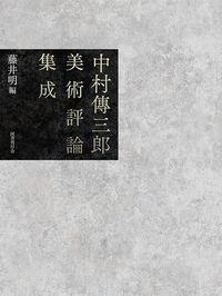 中村傳三郎美術評論集成