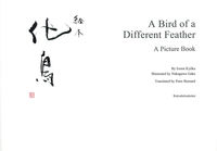 A bird of a different feather a picture book:絵本化鳥
