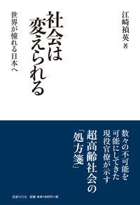 社会は変えられる / 世界が憧れる日本へ