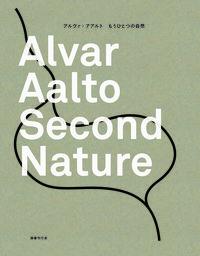 アルヴァ・アアルト / もうひとつの自然