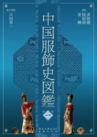 中国服飾史図鑑