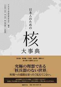 日本人のための「核」大事典
