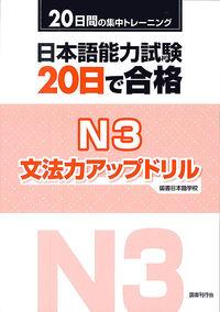 日本語能力試験 20日で合格N3 文法力アップドリル