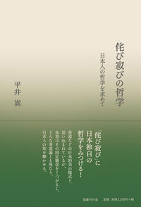 侘び寂びの哲学 日本人の哲学を求めて