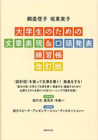 大学生のための文章表現&口頭発表練習帳 改訂版