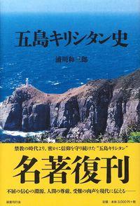 五島キリシタン史  新装版