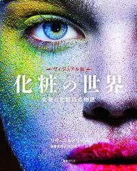 化粧の世界 ヴィジュアル版 : 化粧と化粧品の物語