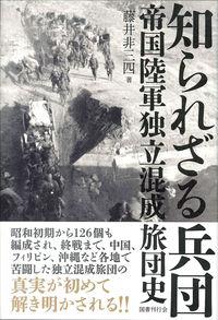 知られざる兵団 帝国陸軍独立混成旅団史