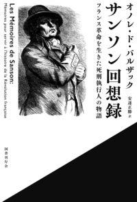 サンソン回想録 / フランス革命を生きた死刑執行人の物語