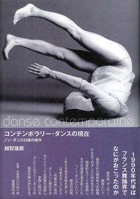 コンテンポラリー・ダンスの現在