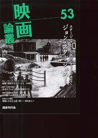 映画論叢 53