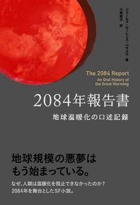 2084年報告書 地球温暖化の口述記録