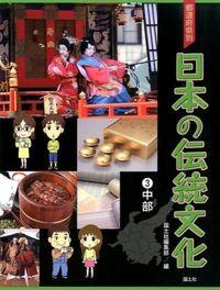 都道府県別日本の伝統文化 3(中部)