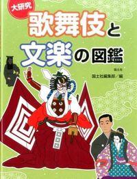 大研究歌舞伎と文楽の図鑑