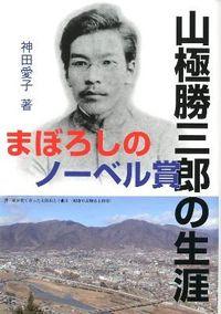 まぼろしのノーベル賞山極勝三郎の生涯