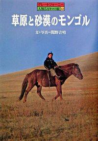 草原と砂漠のモンゴル/関野 吉晴 小峰書店 ; 2003.3