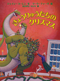 きょうりゅうたちのクリスマス 世界の絵本コレクション