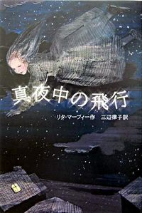 真夜中の飛行 (Y.A.Books)