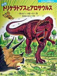 恐竜トリケラトプスとアロサウルス / 再びジュラ紀へ行く巻
