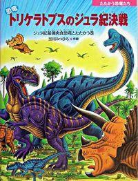 恐竜トリケラトプスのジュラ紀決戦 / ジュラ紀最強肉食恐竜とたたかう巻