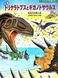恐竜トリケラトプスとギガノトサウルス / 南海大決戦の巻