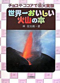 世界一おいしい火山の本 / チョコやココアで噴火実験