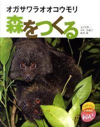 オガサワラオオコウモリ森をつくる