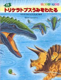 恐竜トリケラトプスうみをわたる / モササウルスとたたかうまき