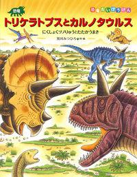 恐竜トリケラトプスとカルノタウルス / にくしょくツノりゅうとたたかうまき