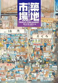築地市場 / 絵でみる魚市場の一日