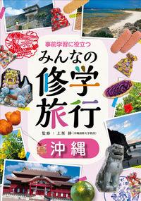 事前学習に役立つみんなの修学旅行 沖縄