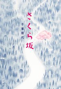 さくら坂 (Sunnyside Books)