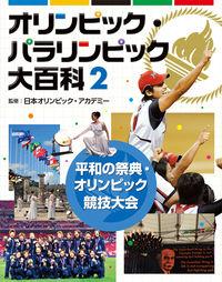 オリンピック・パラリンピック大百科 2