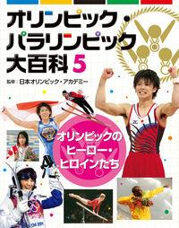 オリンピック・パラリンピック大百科 5