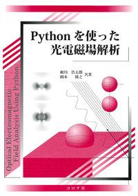Pythonを使った光電磁場解析