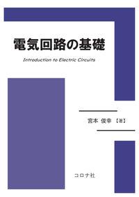電気回路の基礎