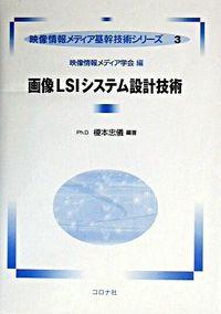 画像LSIシステム設計技術