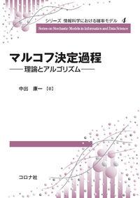 マルコフ決定過程 理論とアルゴリズム