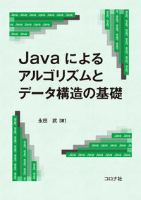 Javaによるアルゴリズムとデータ構造の基礎