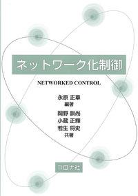ネットワーク化制御