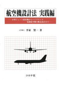 航空機設計法 実践編