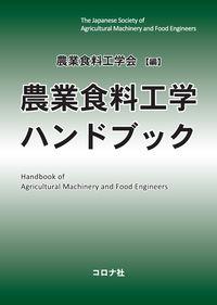 農業食料工学ハンドブック
