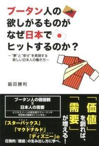 """ブータン人の欲しがるものがなぜ日本でヒットするのか? / """"夢""""と""""幸せ""""を実現する新しい日本人の働き方"""