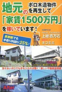 地元のボロ木造物件を再生して「家賃1500万円」を稼いでいます! / 首都圏でも手取り利回り25%!