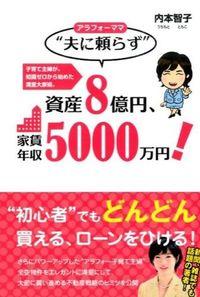 """アラフォーママ""""夫に頼らず""""資産8億円、家賃年収5000万円! / 子育て主婦が、知識ゼロから始めた満室大家術。"""