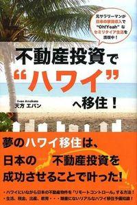 """不動産投資で""""ハワイ""""へ移住! / 元サラリーマンが日本の家賃収入で""""Oh!Yeah""""なセミリタイア生活を満喫中!"""